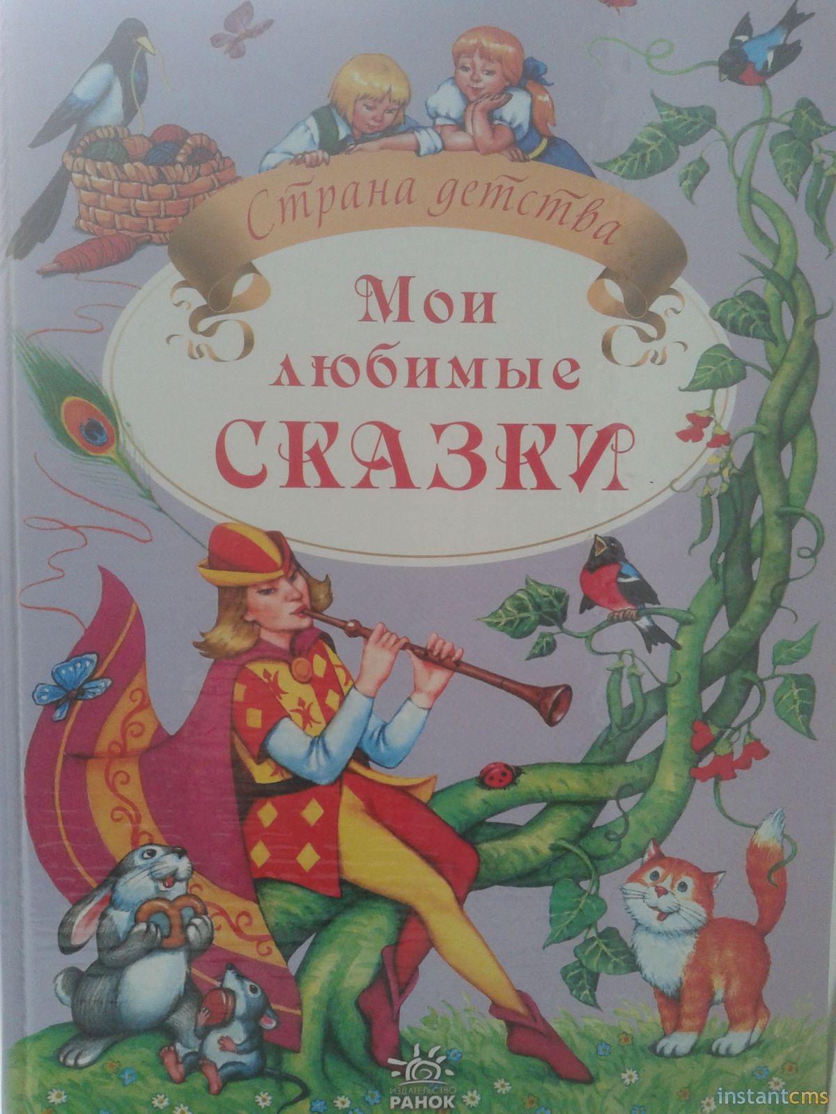 моя любимая книга рисунки